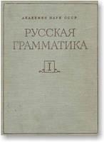Російська граматика в 2-х томах