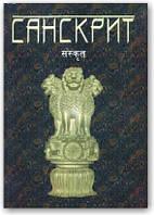 Учебник санскрита