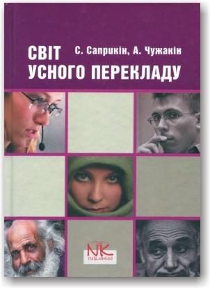 Світ усного перекладу. Навчальний посібник