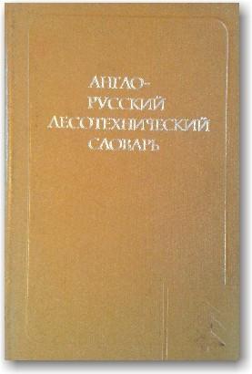Англо-русский лесотехнический словарь