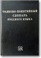 Тлумачно-понятійний словник російської мови