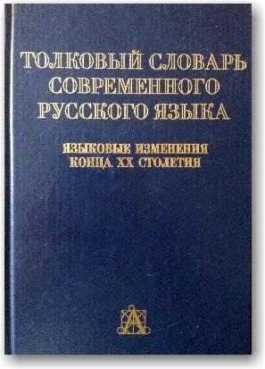 Тлумачний словник сучасного російської мови. Мовні зміни кінця ХХ століття