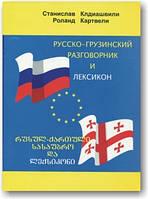 Русско-грузинский разговорник и лексикон