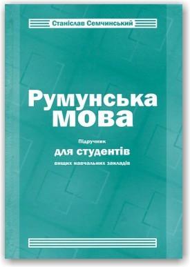 Румунська мова. Підручник для студентів ВНЗ
