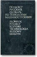 Польско-русский словарь по технологии машиностроения