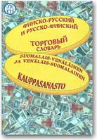 Фінсько-російський і російсько-фінський торговий словник