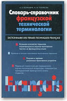 Словарь-справочник французской технической терминологии