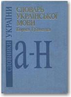 Словарь української мови Грінченка