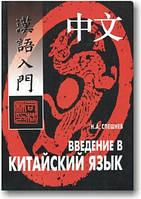 Введение в китайский язык. Фонетика и разговорный язык (+ CD)