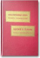 Російська та сербськохорватська ілюстрований словник