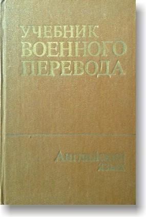 Учебник военного перевода. Английский язык. Специальный курс