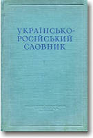 Українсько-російський словник (у 6-ти томах)