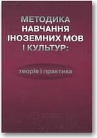 Методика навчання іноземних мов і культур: Теорія і практика.