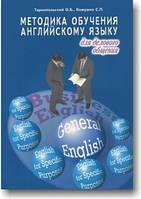 Методика обучения английскому языку для делового общения