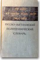 Русско-вьетнамский политехнический словарь
