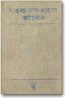 Cловарь бенгальского языка с русскими эквивалентами