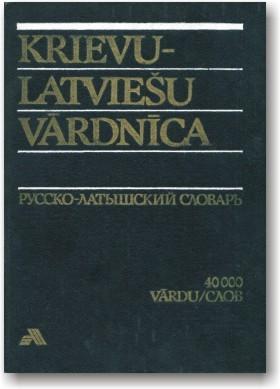 Русско-латышский словарь