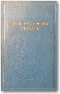 Русско-татарский словарь в 4-х томах