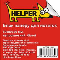 Блоки бумажные Helper 1000 белый 8*8*2 220лист н/кл