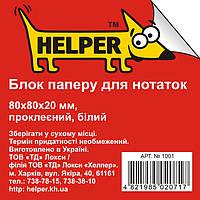 Блоки бумажные Helper 1001 белый 8*8*2 220лист кл