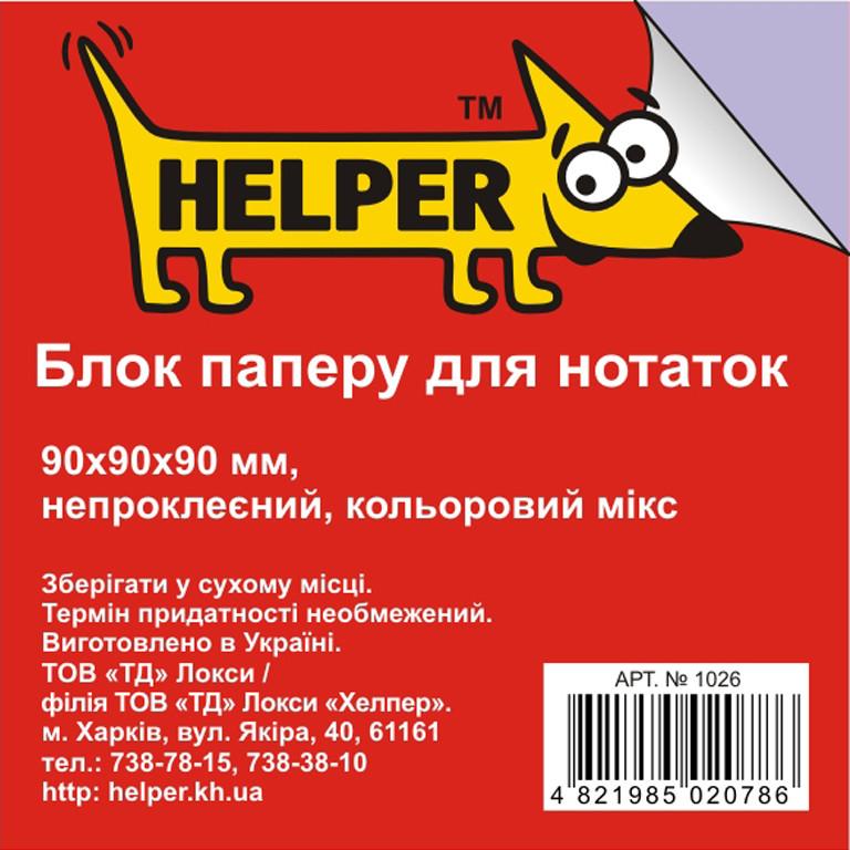 Блоки бумажные Helper 1026 микс 9*9*9 н/кл+бокс - Интернет-магазин «Моё дело» в Харькове
