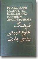 Русско-дари словарь по естественнонаучным дисциплинам