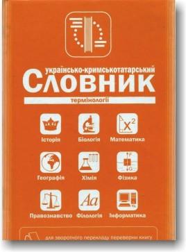 Українсько-кримськотатарський  та кримськотатарсько-український словник термінології