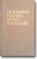 Русско-португальский учебный словарь