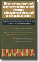 Новогреческо-русский и русско-новогреческий словарь общеупотребительной и деловой лексики