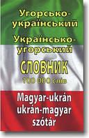 Угорсько-український та українсько-угорський словник