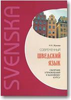 Cовременный шведский язык. Сборник упражнений к базовому курсу