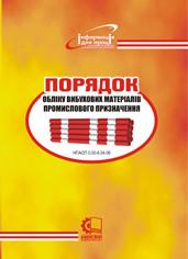 Порядок обліку вибухових матеріалів промислового призначення. НПАОП 0.00-6.04-06