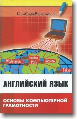 Английский язык. Основы компьютерной грамотности