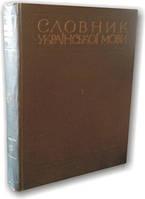Словник української мови (в 11 томах)