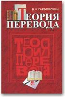 Теория перевода. Учебник