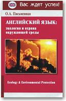 Английский язык: экология и охрана окружающей среды