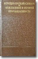 Немецко-русский словарь по кожевенной и обувной промышленности