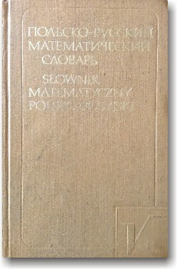 Польско-русский математический словарь