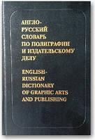 Англо-русский словарь по полиграфии и издательскому делу