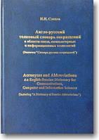 Англо-русский толковый словарь сокращений в области связи, компьютерных и информационных технологий