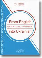 Практичний курс перекладу з англійської мови на українську