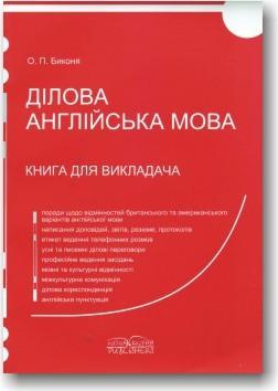 Ділова англійська мова. Книга для викладача (+ CD)