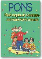 Мой первый словарь английского языка. Справочное пособие