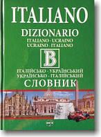 Великий італійсько-український, українсько-італійський словник