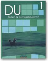 Навчально-методичний комплекс DU І(Підручник для студентів ВНЗ)