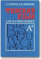 Фінська мова для початківців. Курс інтенсивного самонавчання (+CD)