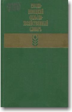 Російсько-німецький сільськогосподарський словник