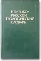 Немецко-русского геологический словарь