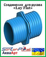 """Соединение 4"""" для рукава «Lay Flat»"""