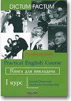 Практичний курс англійської мови. Книга для викладача. 1-й курс